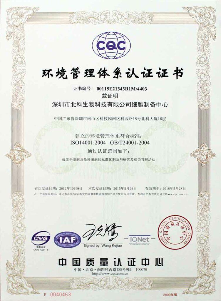 Certyfikat ISO 14001 przyznany Shenzhen Beike