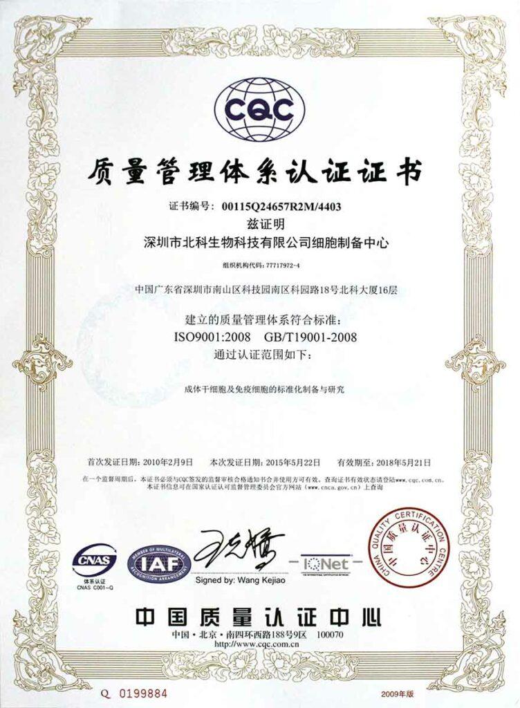 ISO 9001 certyfikat akredytacji przyznany Beike
