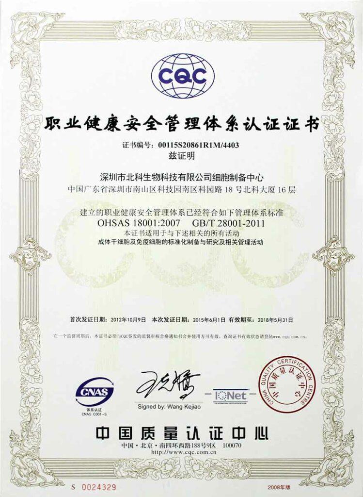 Certyfikat OHSAS 18001 przyznany Beike